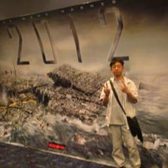 映画「2012」公開記念キャンペーン