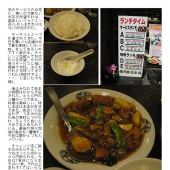 中華街のランチをまとめてみた その92「大通り20」 揚州飯店本店「上海」 移転して営業