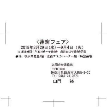 8月29日~9月4日まで 横浜髙島屋で展示会です。