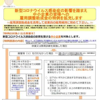 新型コロナウイルス感染症の労災認定、感染経路が特定されなくとも、認められやすくなる!