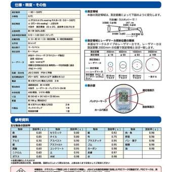 防水放射温度計(サークルサーモ)SK-8950 新発売