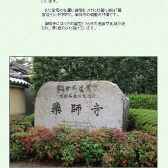 ■【カシャリ! ひとり旅】 奈良・薬師寺 東塔・西塔、玄奘三蔵の頂頭骨