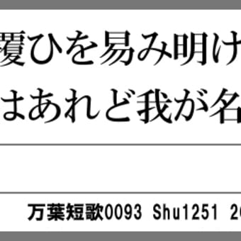 万葉短歌0093 玉櫛笥0077