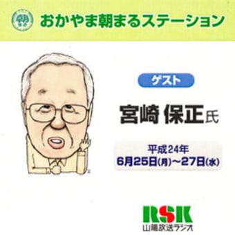 RSKラジオ出演!