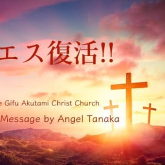 4月18日 10:30am (日本時間) Live 礼拝