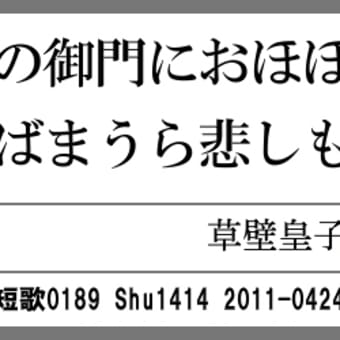 万葉短歌0189 朝日照る0164