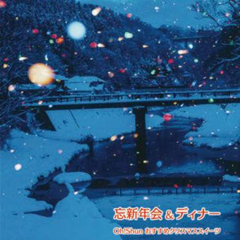 月刊Oh!Shun12月号発行♪