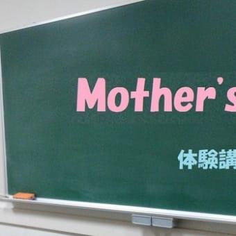 『算数の教え方教えますMother's math』2019年夏のプチ講座
