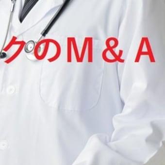 当社のM&A専用ホームページが完成しました