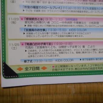 11月25日 愛知県春日井市 講演について