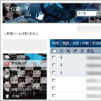 gooトップページと連動した「ブラック★ロックシューター」デザイン変更機能の提供について