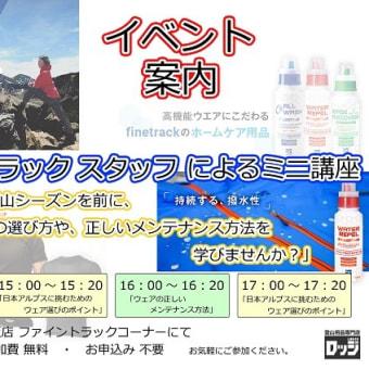 【大阪店 告知】 ファイントラック 「夏山に向けてのミニ講座」 開催決定!