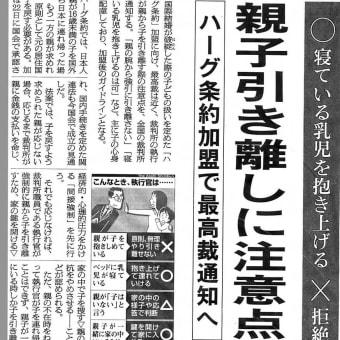 親子引き離しに注意点 ハーグ条約加盟で最高裁通知へ(2013.5.25 朝日新聞)