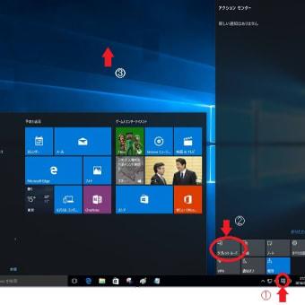 windowd10でタイルが画面一杯に表示されてしまう