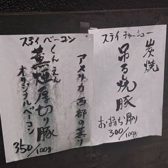 煮干そば平八#再訪74(横須賀中央駅)