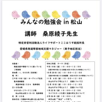 明日は松山の「みんなの勉強会」です。
