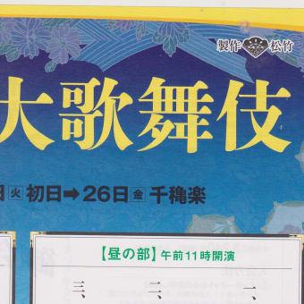 12月の歌舞伎座