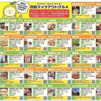 因島テイクアウトグルメ第2弾