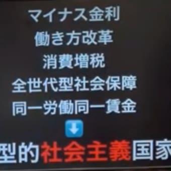 安倍さんの政策は社会主義の政策。日本を中国と同じ全体主義にしようとしている。それで、大好きな習近平を国賓として招くことをあきらめないのかもしれない。