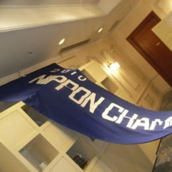 「2010マリーンズ 選手と一緒に大祝賀会&大忘年会」に参加してきました