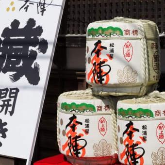 長崎県内10月11月の秋の食と日本酒のイベント情報4選、蔵開きなど食欲の秋にはたまらないイベント沢山!