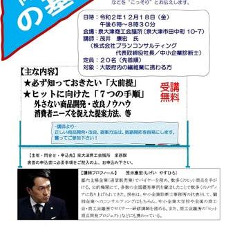 大阪府で商品開発セミナーに登壇します