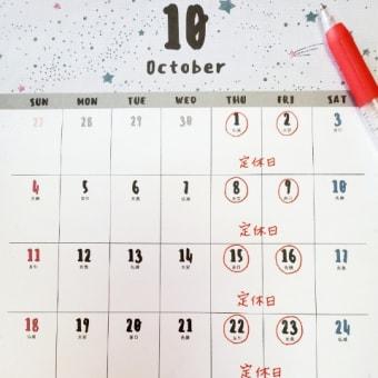 10月のお休み