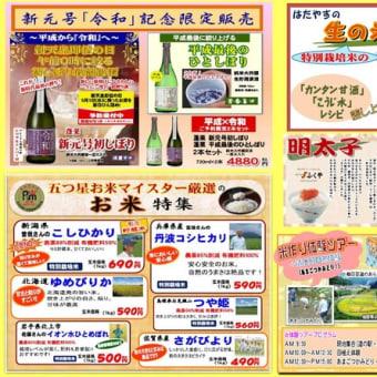 4月26日(金)・27日(土)は、はたやすセール開催!!
