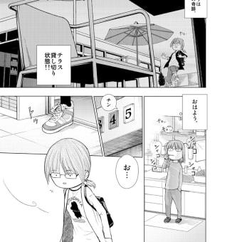 テン喫茶 第2話「天空のカフェ」(3/8)