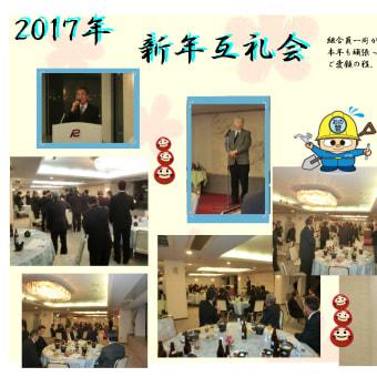 2017年 新年互礼会