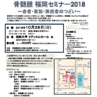 骨髄腫・福岡セミナー2018 患者・家族・医療者の集い のご案内