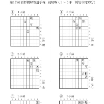 第17回詰将棋解答選手権 初級戦 出題作品