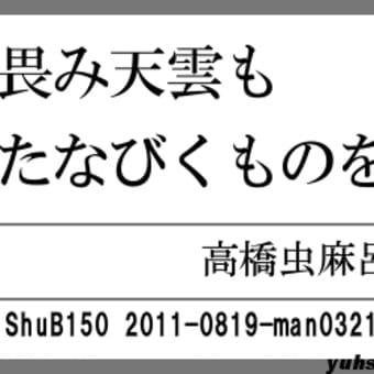 万葉短歌0321 富士の嶺を0279