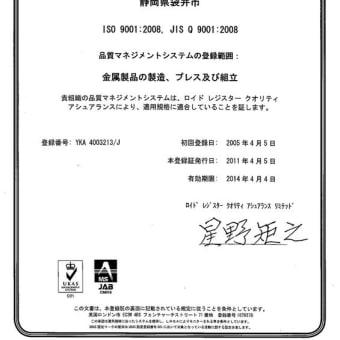 ISO9001更新審査 合格