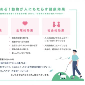 日本初!ペット共生型障がい者グループホーム「わおん」11月新たに11拠点オープン!