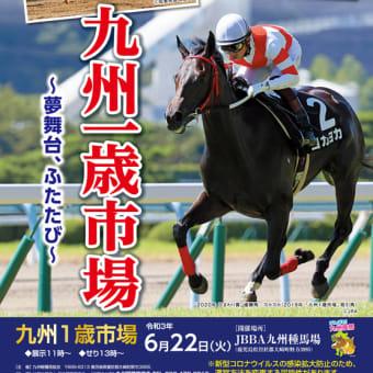 【九州1歳市場2021(Kyusyu Sale)】の「上場馬一覧」が発表