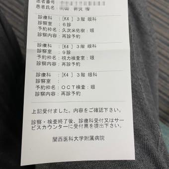 関西医科大学附属病院だん