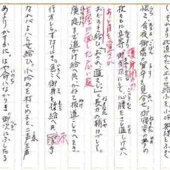 『本朝二十不考』13 二巻二 「旅行の暮れの僧にて候 熊野に娘やさしき草の屋(ヤ)」  読了