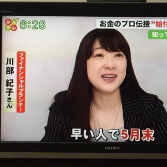 【テレビ出演】UHB『みんテレ』に出演しました!