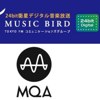 MUSIC BIRD MQA対応予定