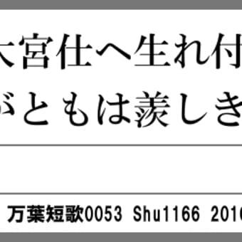 万葉短歌0053 藤原の0038