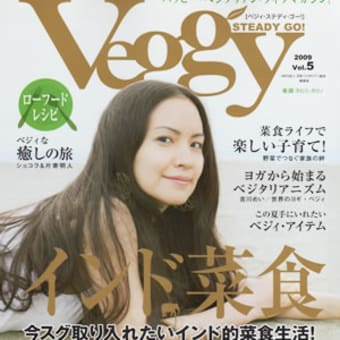 Veggy Steady Go 5号が発行されました