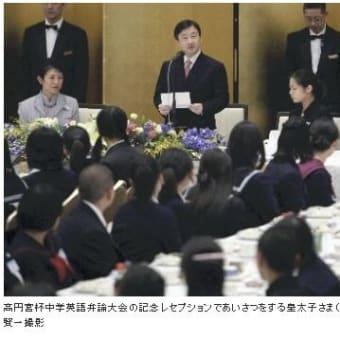 日本一運のいい女 雅子皇后の肖像 74
