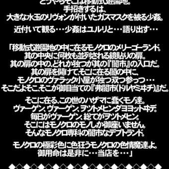【昭和87年3月3日33時33分33秒 【弗闇市(ドルヤミイチ)】仮開店っ★】
