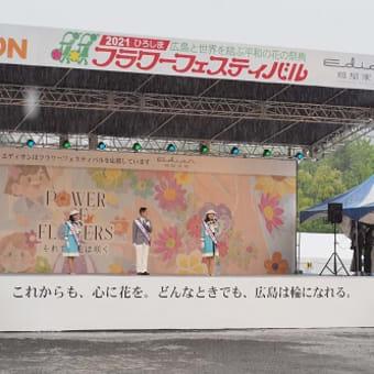 『2021ひろしまフラワーフェスティバル(5月5日)』に参加しました。