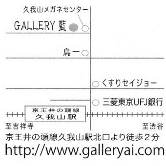 松屋銀座「花山河 張り子展」