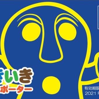 福岡市での『一支國国民証』発行業務終了のお知らせ