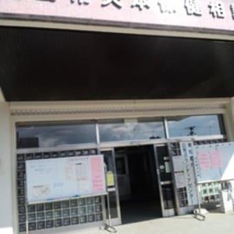 東松島市矢本保健相談センター