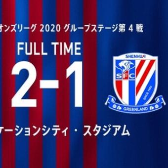 上海申花 vs FC東京 【ACL】