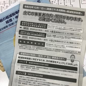 「消費税の軽減税率制度に対応した経理・申告ガイド」届いた~~